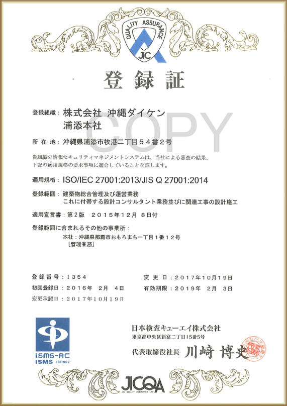 ISO27001(20160204)_3